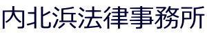 内北浜法律事務所